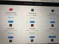 N高校、在学中の者です、webデザインを学びたくてadobe creativeのアプリをインストールしました。 そこからN予備校に書いてある通りログインなどの事を進めたのですが、photoshopがインストールという表記になりません。 どうすれば無償で使えるようになりますか?