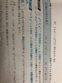 微分方程式の問題なのですが、⑴の解説でlog p =…の式からp=…の形に直す時、どうして-p=…の形は無いのですか?どなたかお願いします。