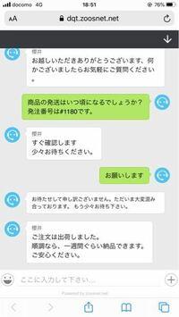 https://uleta-shop.com ここで商品をネット注文したのですが、1週間全く発送連絡等ありません。オンラインチャットで連絡しても写真のような変な日本語での返信でした。詐欺サイトでしょうか?
