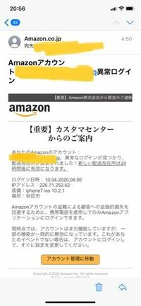 これって詐欺メールですか? 本当のAmazonからですか?  Amazonでものを購入したことがないので住所もクレジットも登録していないのですが少し不安です。