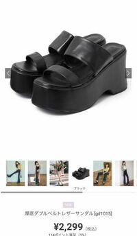 GRLの厚底サンダルを購入しようと思ってます。 普段の靴は基本22.5〜23.0cmを購入していて、スリッポンのような形のものは22.0cmを購入してます。 ネットで買うとなるとサイズ感がわからず、22.5cmと23.0cmどちらを購入したがいいのか迷ってます。 グレイルで厚底サンダルを購入された方や似たものを購入された方がいたら教えて頂きたいです(><)