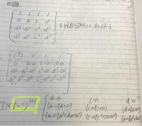 4次正方行列の行列式の問題です。 黄色のマーカーの計算過程がよくわかりません。予習段階なので詳しく教えていただけるとありがたいです! 字が汚くてすいません。