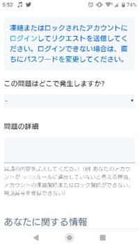 Twitterの質問です ここで異議申し立てしようと思ってるのですが、アカウントにログインしているのにも関わらず入力ができません 押しても何も項目が出てこないのです どうしたら良いですか?