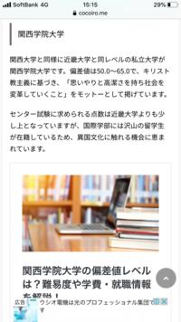 近畿大学と関西学院大学(関学)は偏差値が同程度なのですが、 違いがよくわかりません。  ①違いがあるとすれば何ですか? ②どちらが人気ありますか? ③どちらがお薦めですか?