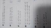 高校1年生、数学Ⅰ コロナ休業中の課題で解法がわかりません。 答えの導き方を教えてください。 お願いします。  38の問題1~3です。