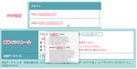 ロリポップの独自ドメイン設定とwordpress簡単インストールに関する質問です。 すいません、ブログ関連素人です。 独自ドメインを設定(例、abc.infoとします)して、wordpress簡単インストールを行うとサイトURLに設定したドメインabc.infoとwww.abc.infoが表示されます。 どちらを選択するのが正しいですか。 また、www.を表示させないようにはできますか...