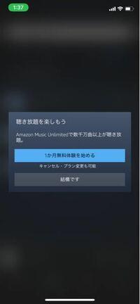 amazon musicについてです。 Amazonプライムの会員でログインしたのですが、聞こうと思ったらこうなる曲があります。 何故ですか?