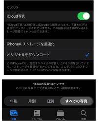 icloud写真オンにしてるのに写真のアプリから確認するとオフになってるのですが、このまま放置してたら29日後に消えますか?ダウンロードが始まってないだけですか?