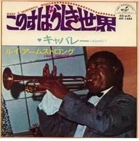 「世界」にまつわる素敵な曲がありましたら、1曲お願いできますか? 歌モノ・インストを問いません。 拡大解釈はご自由に。  ボケていただいてもOKです。  Louis Armstrong - What A Wonderful World  http...