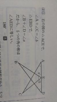 印のついた角の大きさの和を求めなさい。という問題で、aとbになるまではわかるんですけどaとbにはさまれてる印の角はどこからきたんですか?教えてください!