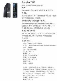 beatmania IIDX INFINITASというゲームをするために、パソコンを買いたいです。 こちらが動作環境です。↓ https://p.eagate.573.jp/game/eac2dx/infinitas/p/common/info/iidx_env.html  添付した画像のパソコンを購入したいと思っているのですが、このパソコンでINFINITASは動作しますか??  パソコン...