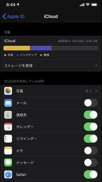 iCloudバックアップについて  人から機種変更の設定を頼まれて実施したのですが、 バックアップデータについて質問です。 機種:iPhone11(64GB)  iPhone7 Plus(128GB)からの機種変更でした。  iCloudは200GB契約なのですが、「バックアップ(紫)」が異常に大きいのですが、 なにか理由は考えられますか?  私のiPhone11(64G...
