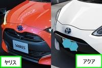 トヨタの車ヤリスとアクアが似ている。2車種発売する意味ある? ーーー トヨタ自動車のヤリスが発売されました。これアクアとそっくりです。 同じような車を発売して販売数が上がるのでしょうか? アクアを販売終了して、ヤリスに統合すればよいのにと思ってしまうのだが、2車種販売しているメリットは何なのでしょうか?