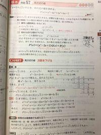 x=1+√2iの時のP(x)を求める問題ですが、xの式を変形させてP(x)を割るという解説に納得がいきません…… このような操作が何故できるのでしょうか?