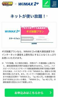 WiMAXについてです。 このギガ放題プランが理解できません。  どなたか教えていただけませんでしょうか?  ギガ使い放題なのに3日かんで10ギガ以上使うと通信制限がかかるんですかね?