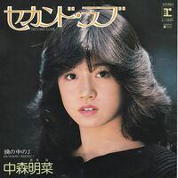 中森明菜さんのデビュー2作目のシングルの曲は、当初、デビュー曲の「スローモーション」と同じ来生姉弟作品の「あなたのポートレート」が予定されていましたが、「スローモーション」のセールスが思ったよりも...