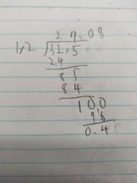 小数の割り算の筆算で質問があります 32.5÷1.2を筆算で行うと下の画像のようになると思います。しかし85-84=1の所でなぜ0を下ろしてくるのか質問されました。どうやら0をひとつ下ろしてきた後に10は12で割れないので商に0を立てもうひとつ0を下ろしてくる理由がわからないそうで何故1が出てきた時点で12で割れないのに商に0を立てなかったのかが分からないそうです。私はこの質問に答えられなか...