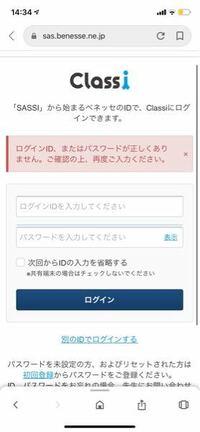 Classiにログインしようとするとこの画面になります。 パスワードとIDはあってるはずです。 これのせいでまだパスワードの変更もできてません。 学校に電話して状況を報告したほうが良いですかね?