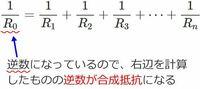 下の画像のようなとき、両辺を逆数にすれば、直列回路の時のように、R=R1+R2+R3・・・Rnのようになるのではないかと思い、両辺を逆数にしたのですが、計算があいませんでした。なぜ両辺を逆数にしても成り立たな...