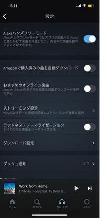 Amazonミュージックのキャッシュ削除の項欄が出てきません。解決策を教えてください。