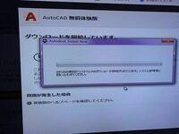 AutoCADの体験版をインストールしようと思ったのですが、画像の様なメッセージが出てできません。 ウイルスソフトが邪魔しているのかと思い、一時的にオフにしてやってみましたが変わらず。 他に原因は何があるの...
