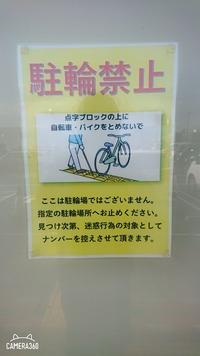 スポーツジムの点字ブロックの上にバイクを駐輪してしまいました。今は反省しています。写真のような張り紙があったのですが、警察が動くようなことはあるのでしょうか? また、警察が動いたら 、違反切符は郵送で届くのでしょうか?