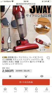 富山県に住んでいます。 年数的に売れない掃除機を捨てたいです。 ゴミステーションで小型廃棄家電として捨てれるそうなのですが、ゴミステーションにそのままポン遠くだけで良いのでしょうか ? 掃除機はこん...