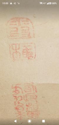 竹の水墨画の掛け軸なのですが 書名ありません 落款だけで作品わかりますか? 読める方よろしくお願いします