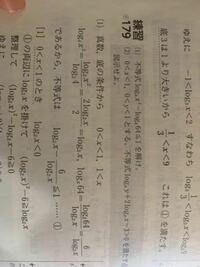 真数条件より、x>0 底の条件より、x>1  というのは分かるのですが、なぜ真数条件よりのところで、0<x<1 になるのですか?