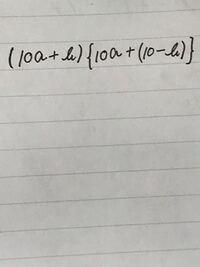 解答を見ましたが、わかりません。 計算の仕方を分かりやすく教えてください