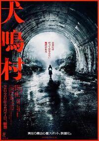 福岡県最恐(最凶?)の心霊スポットは犬鳴村らしいですが、本当ですか?