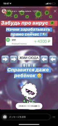 インスタでなぜか知り合いでもないロシア人?からメンションされました。ロシア語がわかる方どういう事なのか教えていただきたいですm(_ _)m