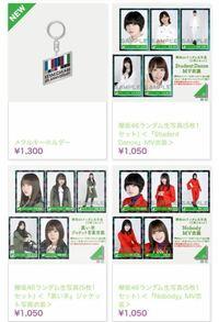 欅坂46の生写真、どれを買うか迷っています。 どれがいいでしょうか?皆さんが何を買ったか、その時の感想を教えていただきたいです。  欅坂46 アイドル 坂道グループ
