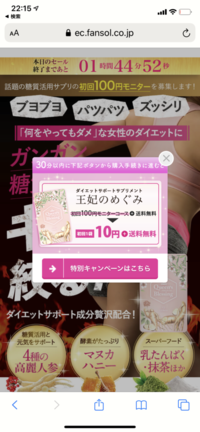 王妃のめぐみというサプリの初回一袋が10円キャンペーン+送料を申し込んでしまい、支払いもし、飲み終わりました。 ふと、これは解約とか必要なのかなと思い、調べてみたら100円モニターを購 入した方々のこれ...