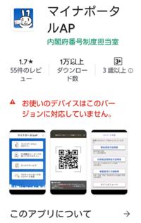 給付金申請のためにマイナポータルのアプリダウンロードしたいのですがスマホのバージョンが古いのかダウンロード出来ません  どうすれば良いでしょうか?