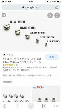 ガンプラでの質問です。 MGサイズのガンプラにマイナスモールドのメタルパーツをつけようと考えているのですが、サイズのはどれくらいのが合いますかね。 1.5mmは小さすぎるかな?と思うのですがどうでしょうか?...