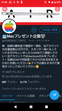 Twitterでよく見るこう言うアカウントって偽物ですか?