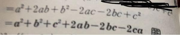 どうして-2acが解答では-2caに変わるんですか?
