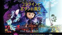 コララインとボタンの魔女という映画の映像の雰囲気やストーリー、人形感?がすごく好きなのですが、 これに似ているものなどおすすめの映画を教えて欲しいです!
