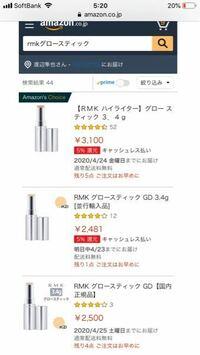 アマゾンで同じ商品なのに値段が少し違いました。 怪しいですか?