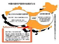 中国では、農村戸籍は都市戸籍よりも圧倒的に不利なのですか? 現在の中国では、中国国籍を持っていても、農村戸籍は都市戸籍よりもすごく冷遇されているという話をどこかで聞きました。  農村戸籍だと福祉もあ...