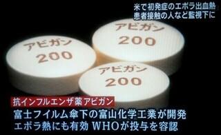 アビガン,コロナ,効果,世界中,日本,研究開発者,製薬会社