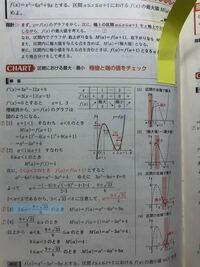1≦a<9+√33/6のときa=1のときが最大になると思うのですが、なぜaが最大なのですか? そもそも私が違いますか?