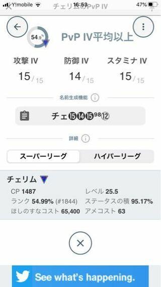 ランキング 値 go pvp ポケモン 個体