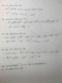 高1の数学Iについて質問です。 ⑺の問題で、答えを見ると3aの二乗-8bの二乗-10cの二乗+2ab+24bc -13caとなっています。 写真のような解答の仕方では間違いでしょうか?