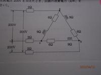 三相回路の電力算出問題です。計算式付きでお願いいたします  ・おいそがしいところきょう縮です。 どなたかご教授お願いします <問題>  ・てん付写真の消費電力[KW]を求める <私がなやんでいる点> ...