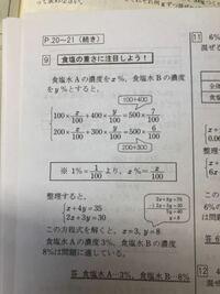 中2連立方程式の問題で、 2種類の食塩水A,Bがある。Aを100g、Bを400g混ぜたら7%の食塩水ができた。 また、Aを200g、Bを300g混ぜたら6%の食塩水ができた。 食塩水Aの濃度をχ%、食塩水Bの濃度をy%として連立方程式...