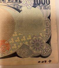 今日コンビニで買い物しました。お釣りをもらった時に千円札の裏に、このようなことが書かれていたんですけど、これってただの落書きですか?