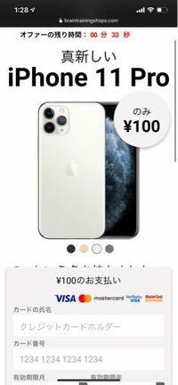 アンケートをやったら、iPhone11が100円で買えるという サイトが出てきましたが、詐欺ですよね?