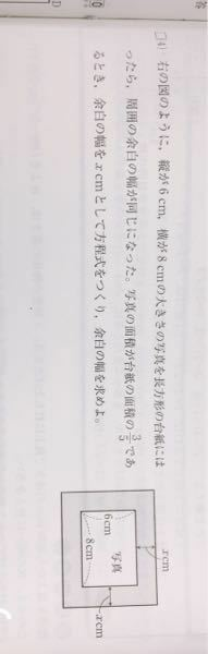 二次方程式 中学 数学 答えは1cm でした。  (4)の途中式も含めて  解説していただけると嬉しいです!